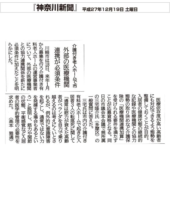 神奈川新聞介護付き老人ホームへ市「外部の医療機関連携が必須条件」