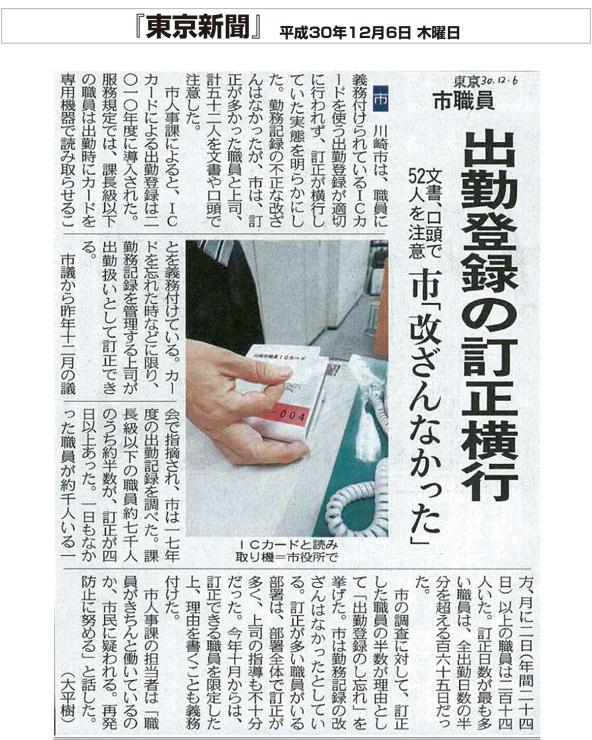 東京新聞出勤登録の訂正横行