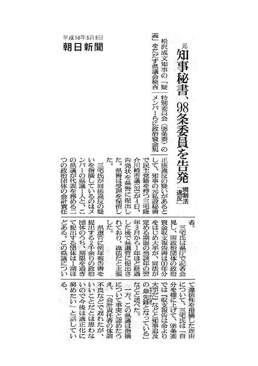 読売新聞98条委員を告発