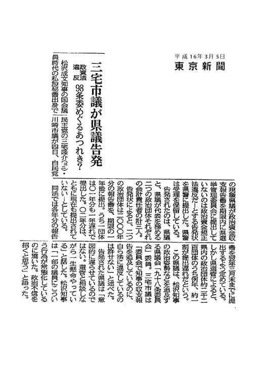 朝日新聞三宅市議が県議告発 政資法違反 98条委めぐるあつれき?