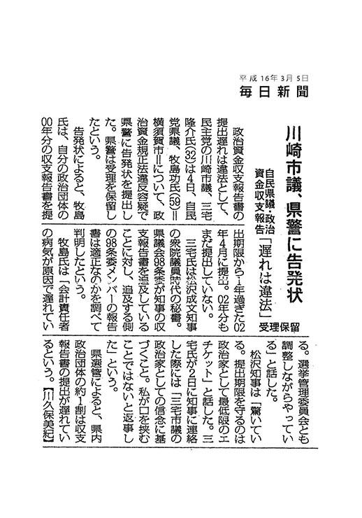 毎日新聞川崎市議、県警に告発状 自民県議・政治資金収支報告「遅れは違法」