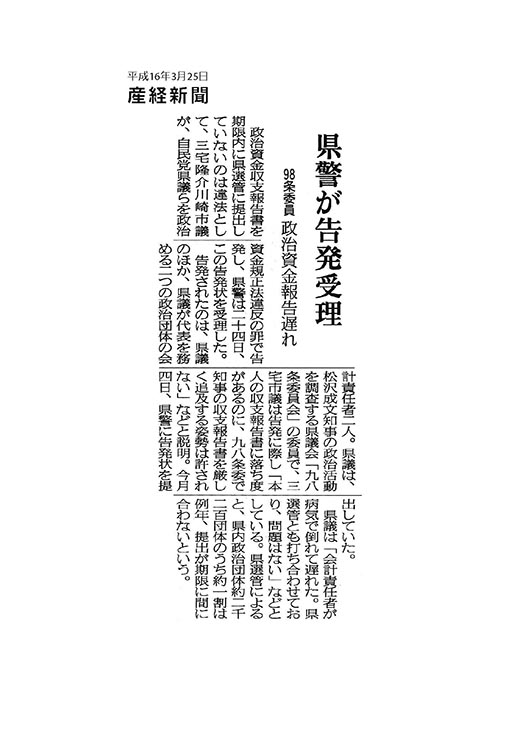 産経新聞県警が告発受理 98条委員 政治資金報告遅れ