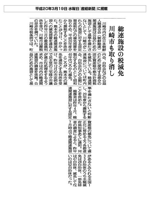 産経新聞総連施設の税減免 川崎市も取り消し