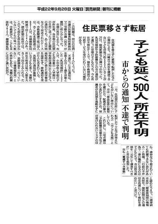 読売新聞住民票移さず転居 子ども延べ500人 所在不明 市からの通知不達で判明