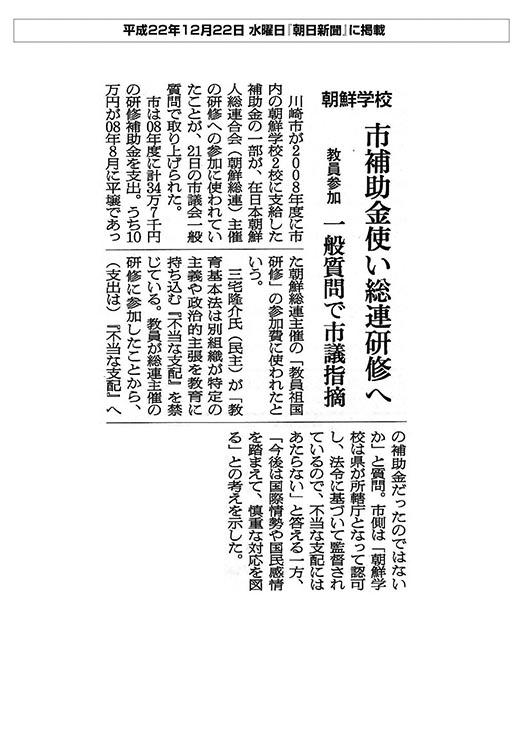 産経新聞朝鮮学校補助金交付 ミス認める