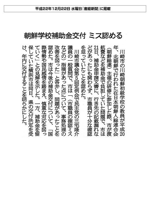 朝日新聞朝鮮学校 市補助金使い総連研修へ 教員参加 一般質問で市議指摘