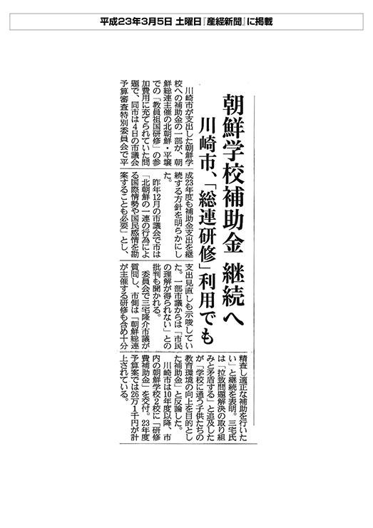 産経新聞朝鮮学校補助金 継続へ 川崎市、「総連研修」利用でも
