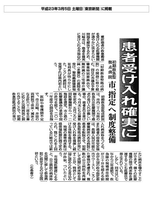 神奈川新聞初期救急型拠点病院 川崎市南部に開設へ 現場滞在時間短縮目指す