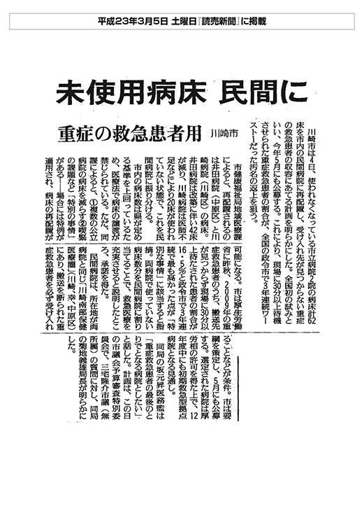 朝日新聞市立の空き病床枠→民間に譲り 救急拠点病院に 市公募へ医療法特例を活用