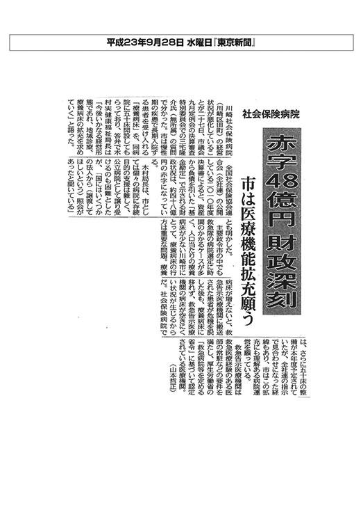 東京新聞社会保険病院 赤字48億円 財政深刻 市は医療機能拡充願う