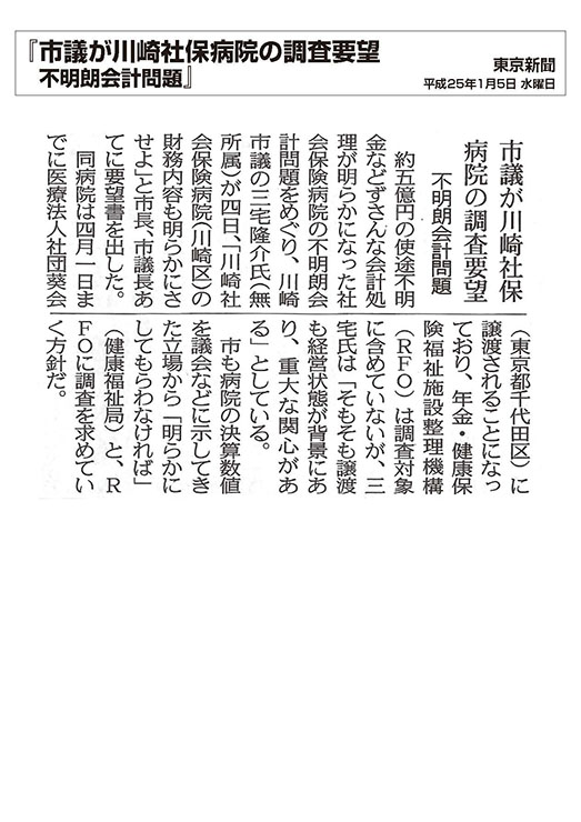 東京新聞特殊業務担当職員、法定外健診見直し