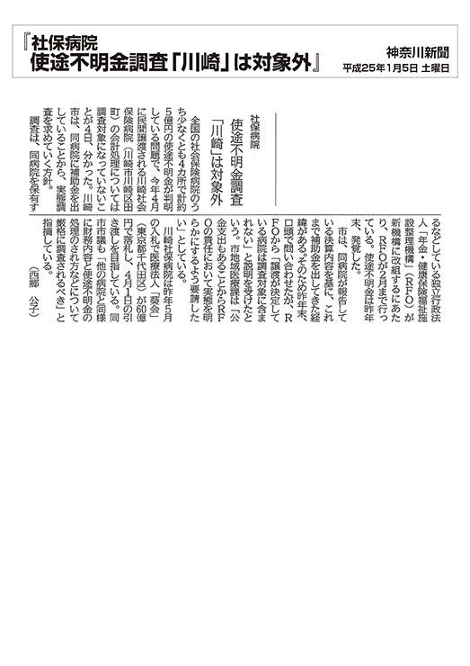 神奈川新聞市議が川崎社保病院の調査要望 不明朗会計問題