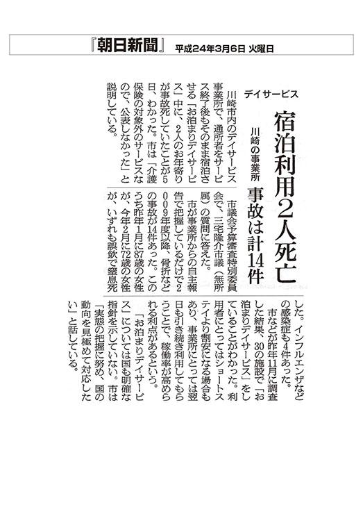 東京新聞・宿泊事故14件、死亡2件 市内の事業所デイサービス 識者「管理体制確認を」 ・屋上に自家発電設置 市議会特別委 津波対策、殿町の施設に
