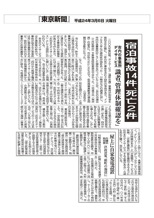 東京新聞デイサービス 宿泊利用2人死亡 川崎の事業所 事故は計14件