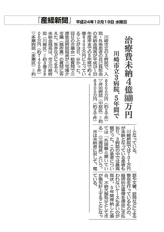 産経新聞治療費未納4億8400万円 川崎市立3病院、5年間で