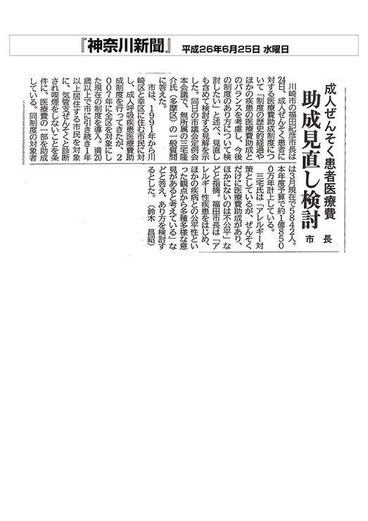 神奈川新聞成人ぜんそく患者医療費 助成見直し検討