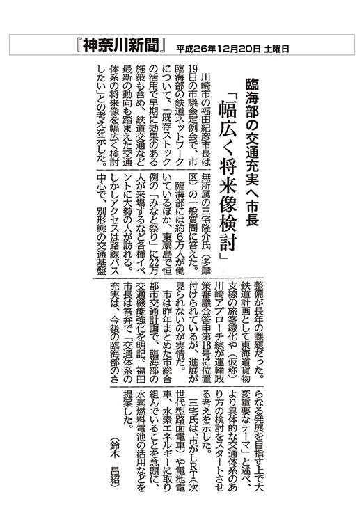 神奈川新聞臨海部の交通充実へ市長「幅広く将来像検討」