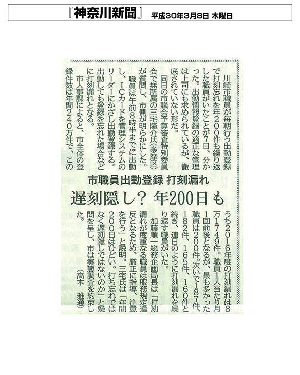 神奈川新聞非常用自家発電の負荷試験 市11施設で実施せず