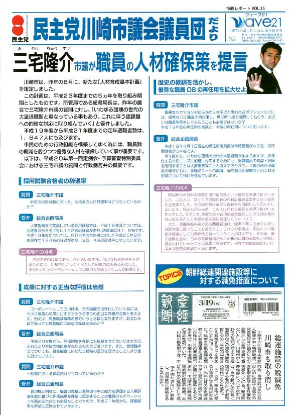 市政レポートVol.15