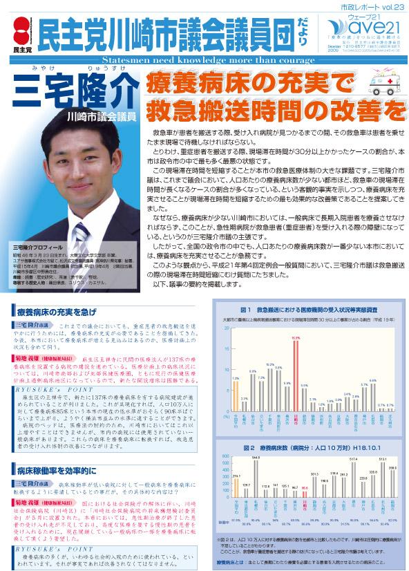 市政レポートVol.23