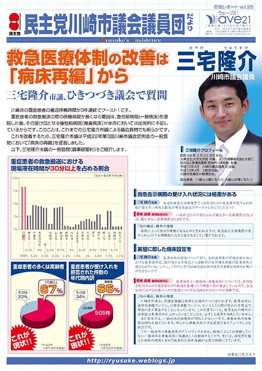 市政レポートVol.26