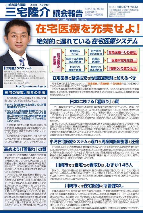 市政レポートVol.33