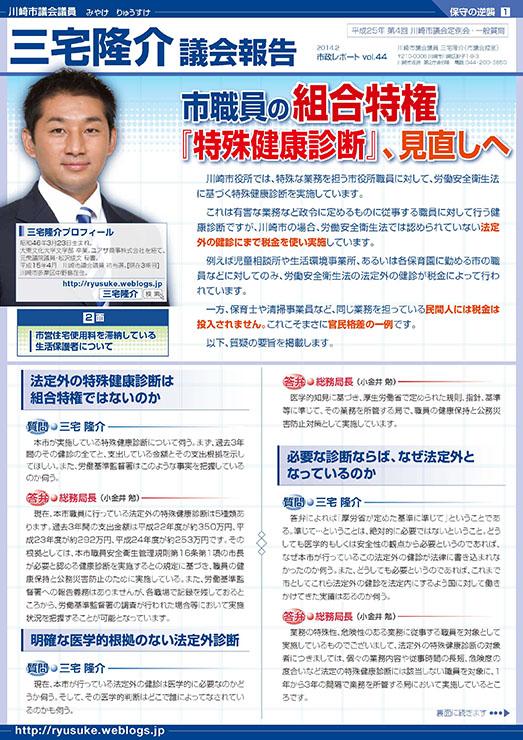 市政レポートVol.44
