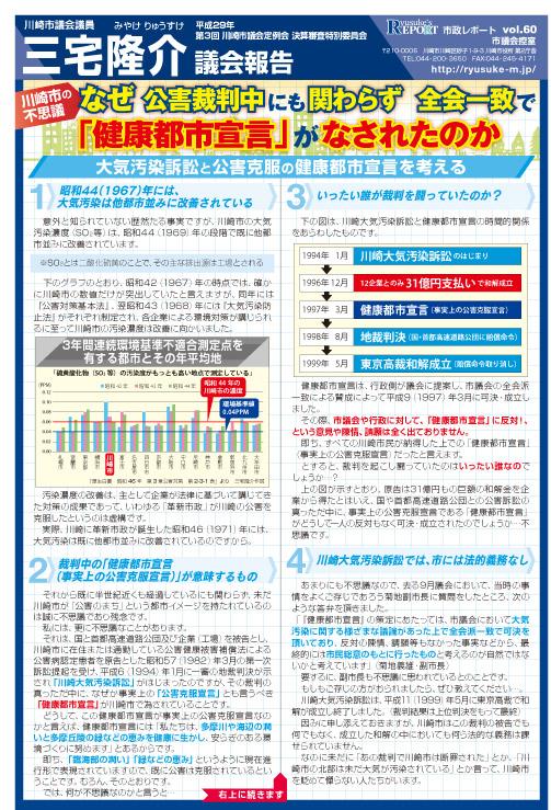 市政レポートVol.60