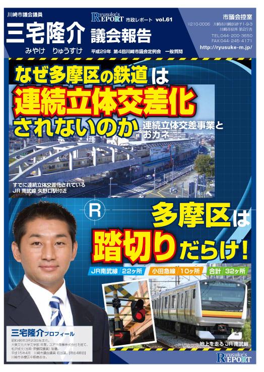 市政レポートVol.61