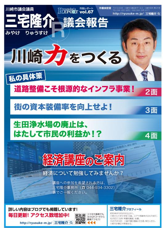 市政レポートVol.67