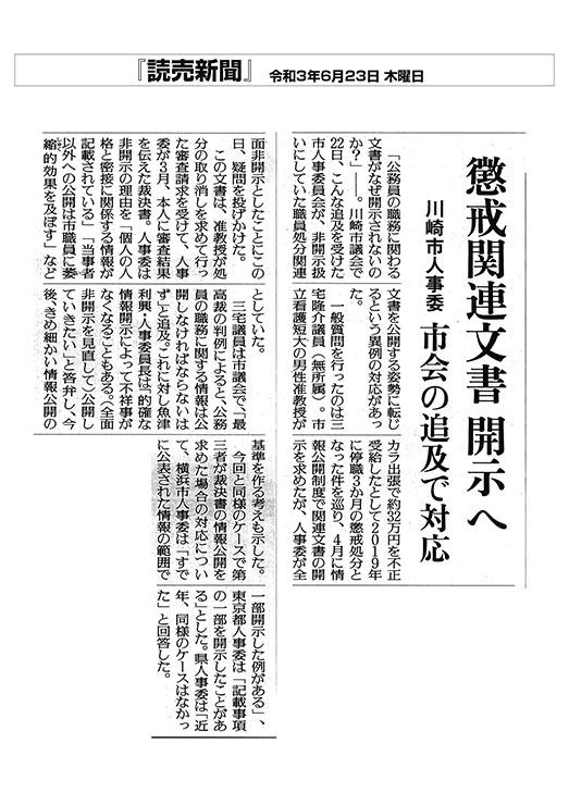 読売新聞懲戒関連文書開示へ