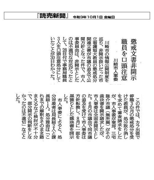 読売新聞懲戒文書非開示職員を口頭注意